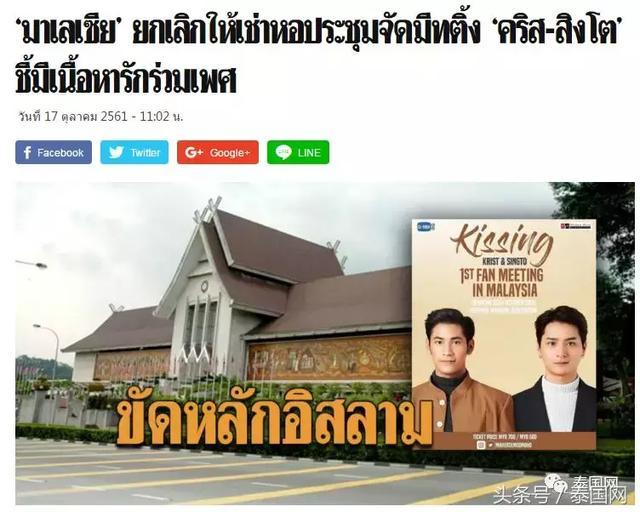 疑似因涉及同性恋内容 马来西亚取消了泰剧《一年生》粉丝见面会
